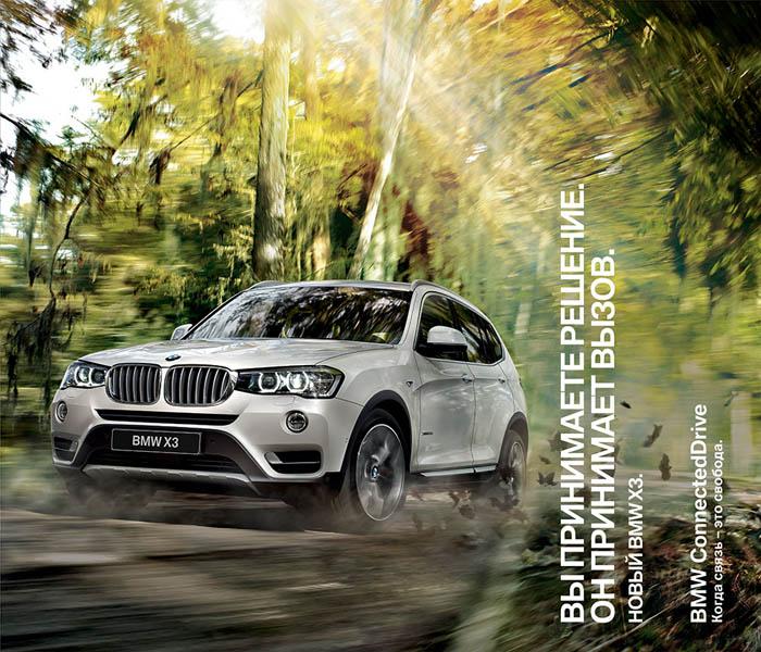 Презентация нового BMW X3 LCI в «Независимость»