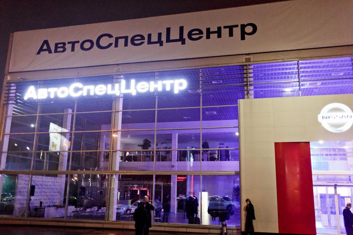 В Москве открылся новый дилерский центр АвтоСпецЦентр Nissan Внуково