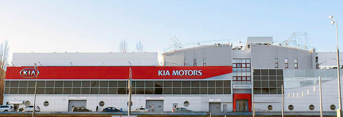 В Москве открыт новый дилерский центр KIA «АвтоСпецЦентр Столица»