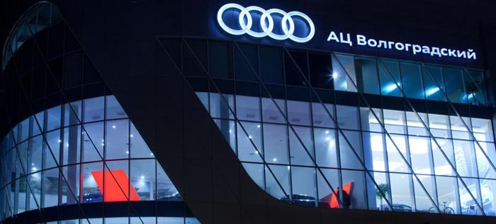 Открыт новый дилерский центр Audi «АЦ Волгоградский»
