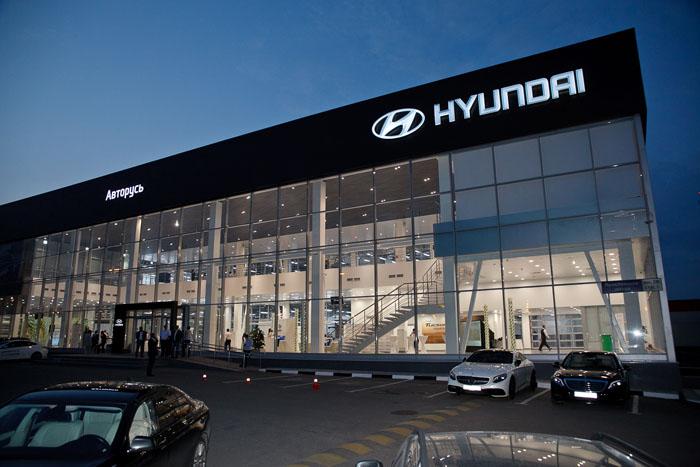 Новый автосалон Hyundai «АВТОРУСЬ Лосиный Остров»